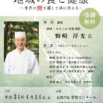 公開講座ポスター 地域の食と健康